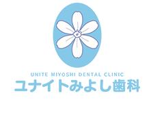 入間郡三芳町の歯科医院 ユナイトみよし歯科